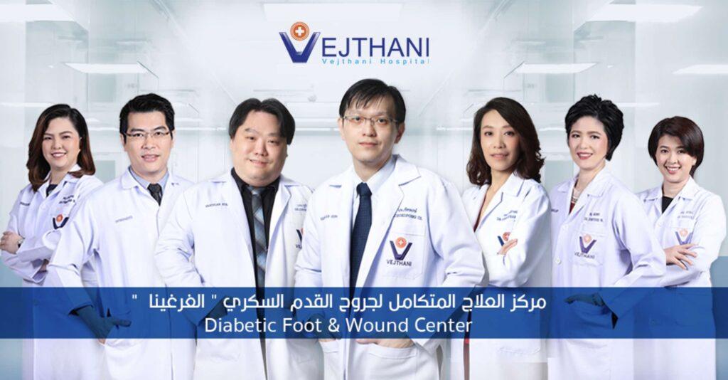 شويدبونج لعلاج القدم السكري في تايلاند